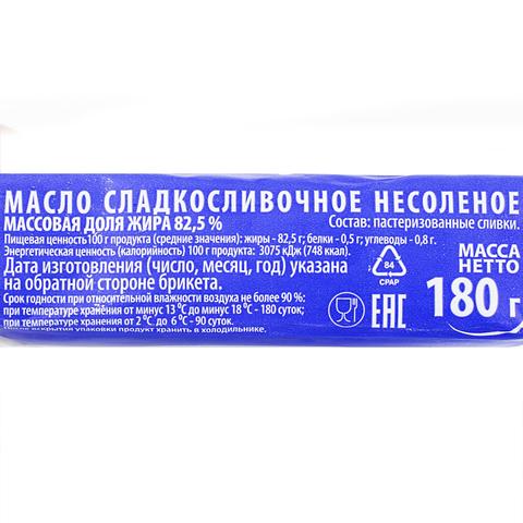 Масло  82,5% 0,18 фольга г. Витебск