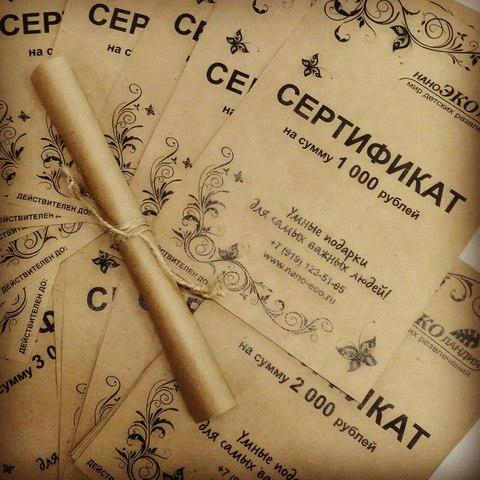 Подарочный сертификат на сумму 2 000 рублей