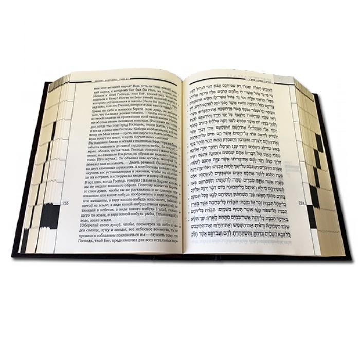 ТОРА с Гафтарот на двух языках русском и иврите