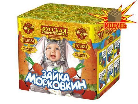 РС6134 Зайка Морковкин (0,7