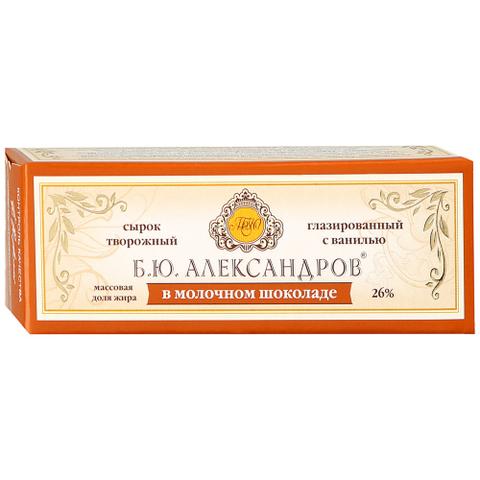 """Сырок """"Б.Ю.Александров"""" глазированный в молочном шоколаде с ванилью 26% 50г"""
