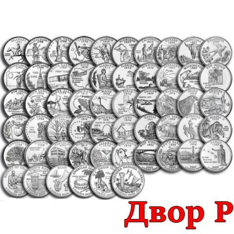 """Набор """"Штаты  и Территории"""" квотеры (25 центов) 56 штук 1999-2009 гг. Двор P"""
