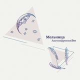 Мельница / Ангелофрения Live (CD)