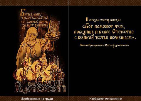 "Футболка ""Сергий Радонежский"" (1)"