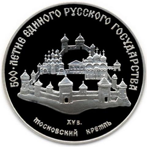 3 рубля 1989 год. Московский кремль. Proof