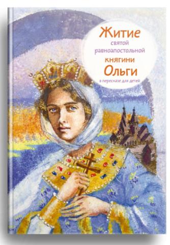 Житие святой равноапостольной княгини Ольги в пересказе для детей