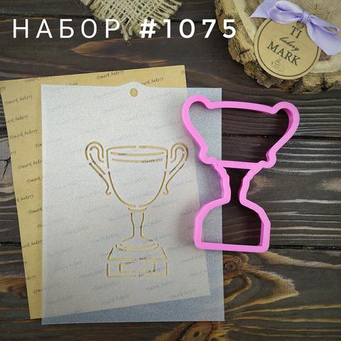 Набор №1075 - Кубок