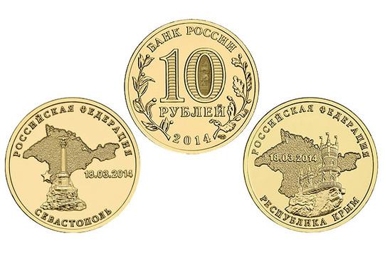 10 рублей Крым + Севастополь 2014 год UNC