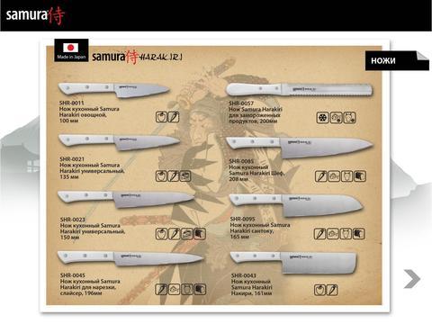 Набор из 8 кухонных ножей Samura Harakiri White (упакованы отдельно)