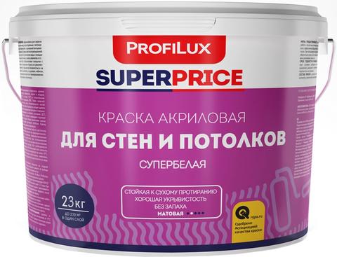 Profilux SUPERPRICE/Профилюкс Суперпрайс ВД краска ДЛЯ СТЕН И ПОТОЛКОВ