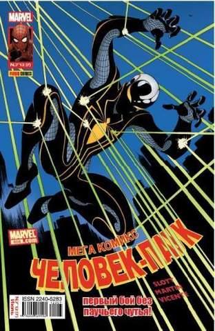 Человек-Паук №7 (Panini Comics)
