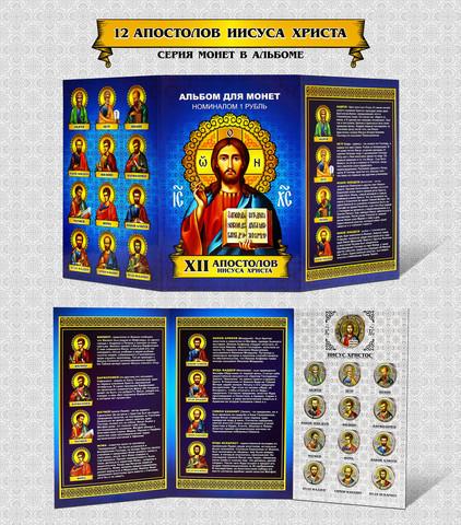 """Набор """"Апостолы в альбоме"""". Цветные монеты 1 рубль в альбоме"""