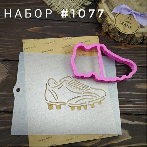 Набор №1077 - Буцы