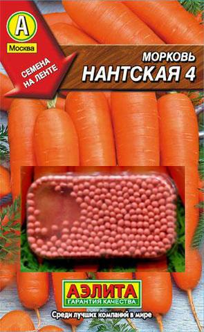 Семена Морковь Нантская 4 драже