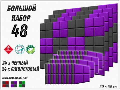GRID 500  violet/black  48  pcs