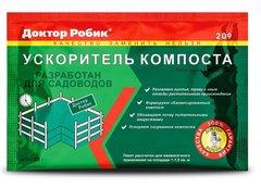 Ускоритель компоста Доктор Робик 209, 2 пакетика по 60 г