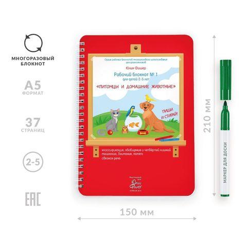 Рабочий блокнот №1 для детей 2-5 лет Питомцы и домашние животные. Пиши и стирай (+ маркер), автор Юлия Фишер