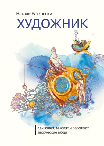 Художник   Натали Ратковски