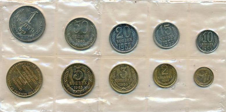 Набор регулярных монет СССР 1965 года ЛМД с жетоном (Мягкий)