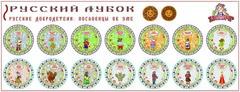 Развивающий набор наклеек «Русские добродетели: пословицы об умных»