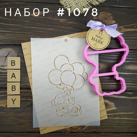 Набор №1079 - Мишка с шариками