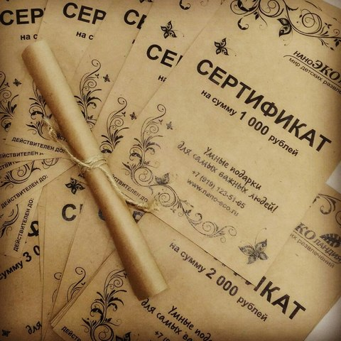 Подарочный сертификат на сумму 3 000 рублей