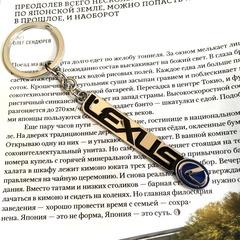 Брелок Лексус (Lexus) для ключей автомобиля с логотипом 2