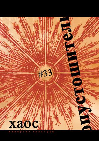 Опустошитель #33. Хаос