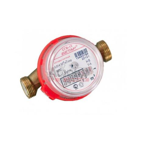 Счетчик воды СГВ-15 без монтажного комплекта г.Чистополь