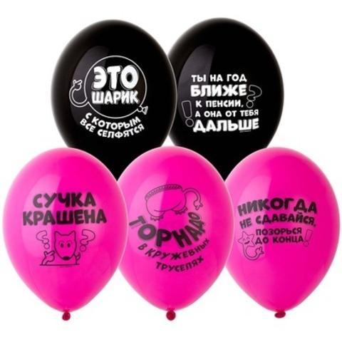Воздушные шары оскорбительные для неё новинка