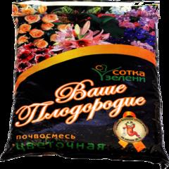 Грунт Ваше плодородие цветочный 5л Сотка Зелени