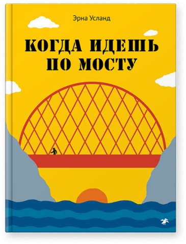 Эрна Усланд «Когда идешь по мосту»