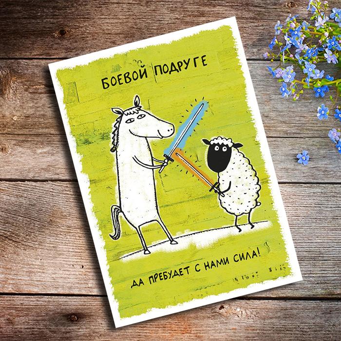 БОЕВОЙ ПОДРУГЕ Купить оригинальную открытку в Перми