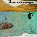 Океан Моей Надежды / Волны (CD)