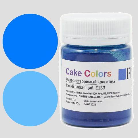 Жирорастворимый краситель Синий Блестящий, 10г Сake Colors