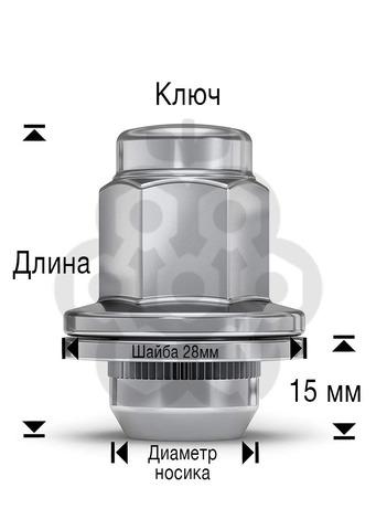 айка колёсная М14x1.5 длина=42,5мм ключ=21мм с шайбой закрытая хром