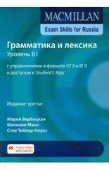 Macmillan Exam Skills for Russia Grammar and Vocabulary 2020 B1 SB + Online Code