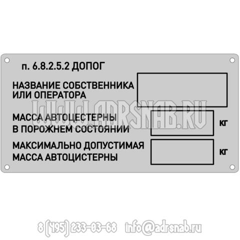 Табличка владельца автоцистерны (п. 6.8.2.5.2)