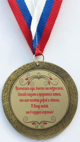 Оборотная сторона для премиум медали 3