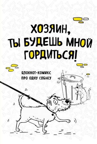 Блокнот-комикс про одну собаку. Хозяин, ты будешь мной гордиться!