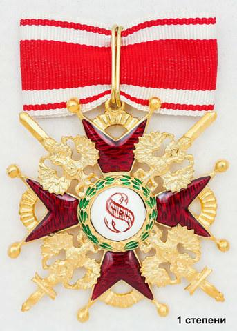 Орден Святого Станислава с мечами (копия)