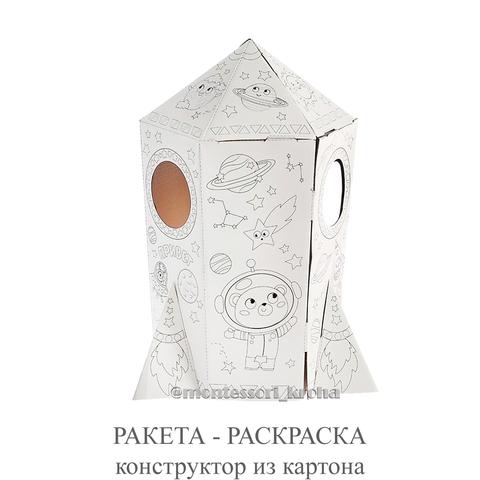 РАКЕТА - РАСКРАСКА Набор для творчества