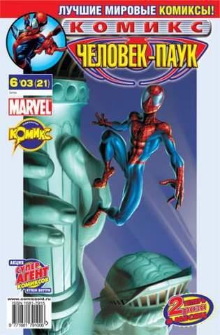Человек-Паук №21
