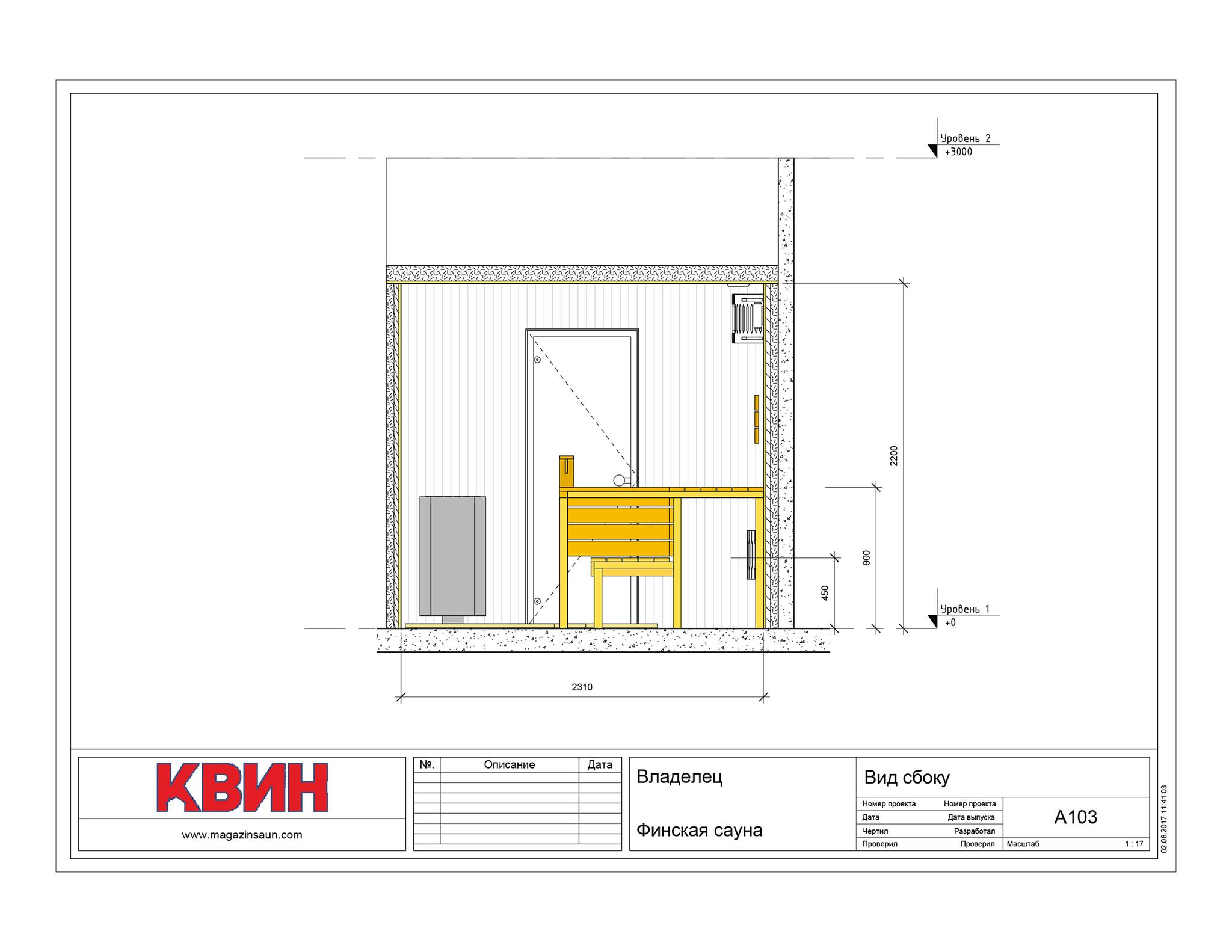 Проект сауна 2,5х1,8 материал: кедр, фото 3