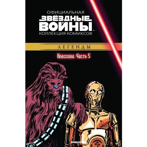 Звездные войны. Официальная коллекция комиксов №5