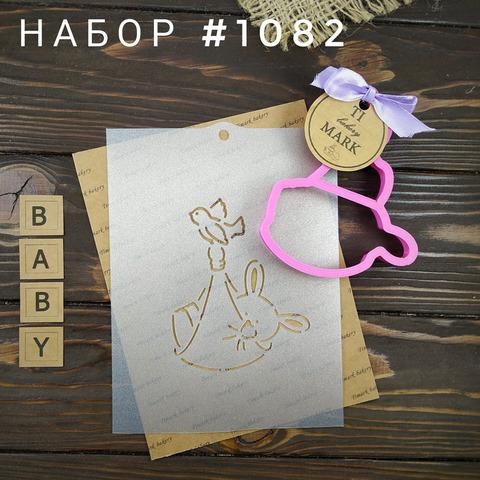 Набор №1082 - Новорожденный