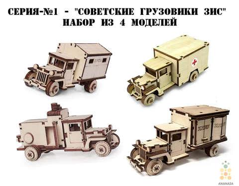 Набор №1 из 4 моделей