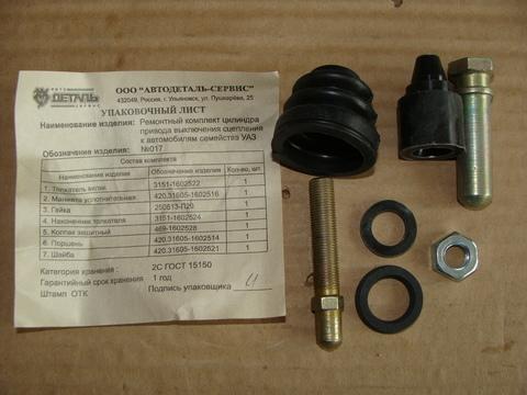 Ремкомплект РЦС д25 (АДС)