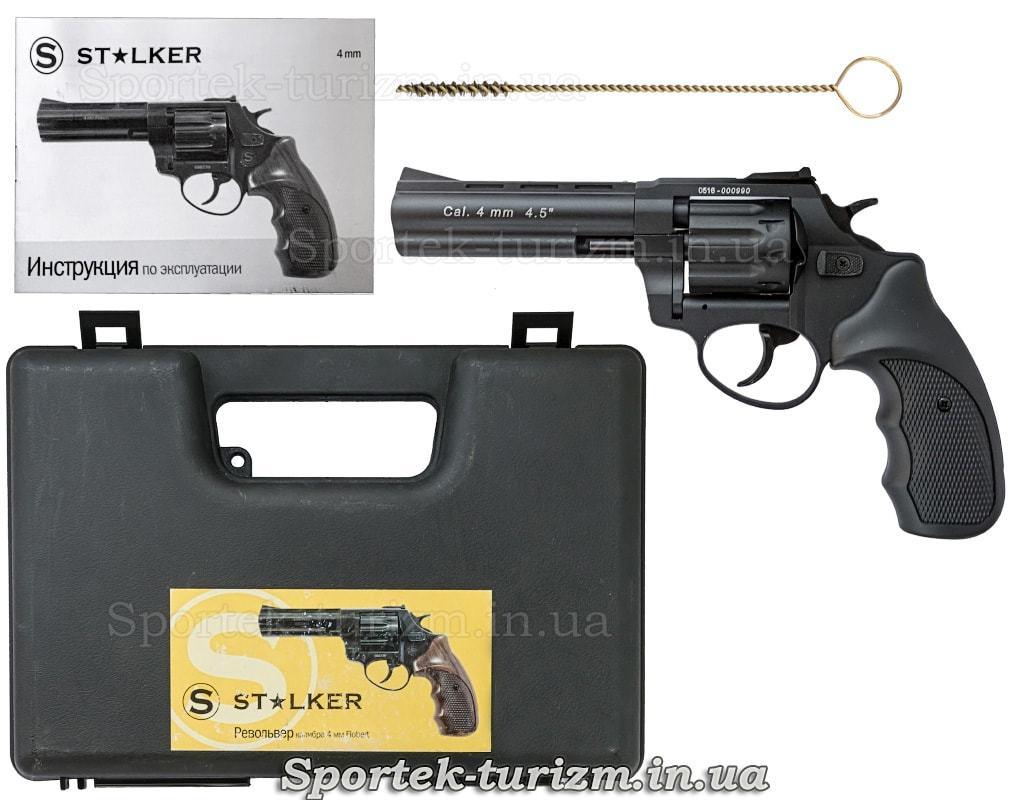 Упаковка черного револьвера Сталкер под патрон флобера 4мм.