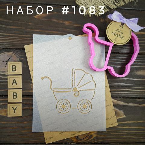 Набор №1083 - Коляска